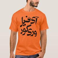 I Feel Very Good in Farsi Writing