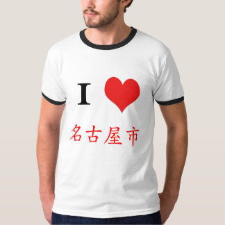 i heart  名古屋市 T-Shirt