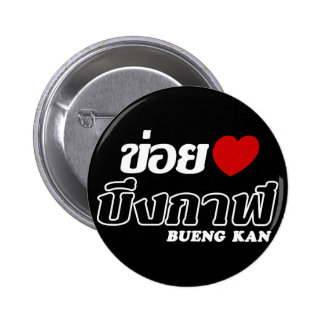 I Heart (Love) Bueng Kan, Isan, Thailand 2 Inch Round Button