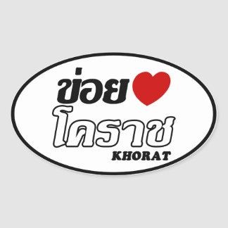 I Heart (Love) Khorat, Isan, Thailand Oval Sticker