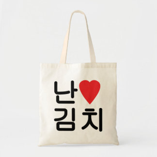I Heart [Love] Kimchi 김치
