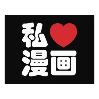I Heart [Love] Manga 漫画 // Nihongo Japanese Kanji Custom Flyer