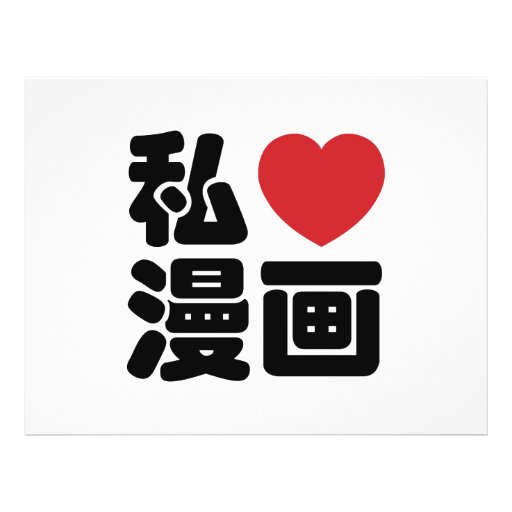 I Heart [Love] Manga 漫画 // Nihongo Japanese Kanji Custom Flyer