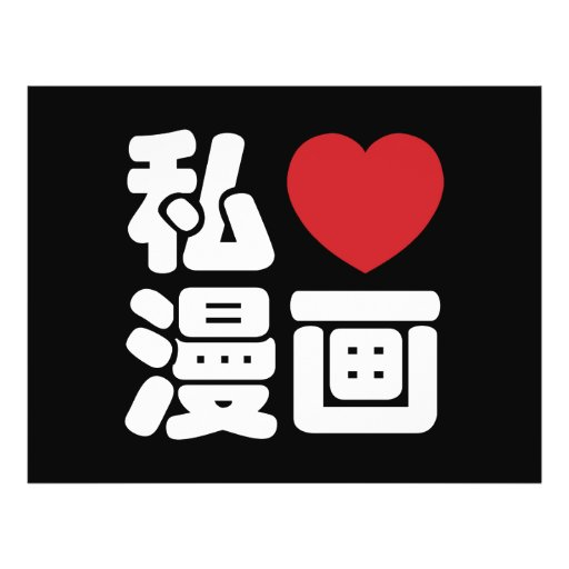 I Heart [Love] Manga 漫画 // Nihongo Japanese Kanji Personalized Flyer
