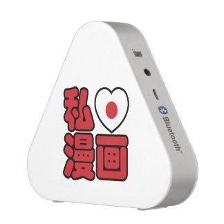 I Heart Love Manga 漫画 Nihongo Japanese Kanji Speaker