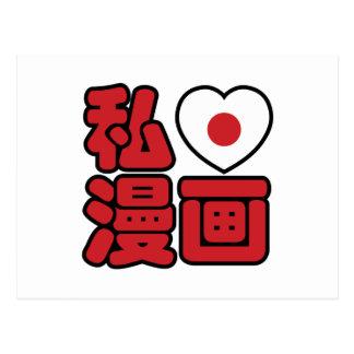 I Heart Love Manga 漫画 Nihongo Japanese Kanji Post Cards