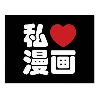 I Heart Love Manga 漫画 Nihongo Japanese Kanji Postcard