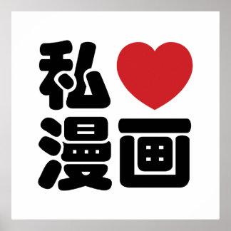 I Heart Love Manga 漫画 Nihongo Japanese Kanji Print