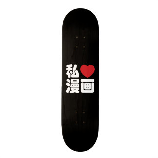 I Heart [Love] Manga 漫画 // Nihongo Japanese Kanji Custom Skate Board