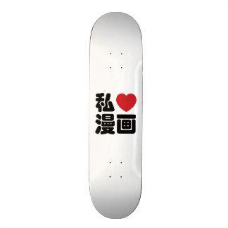 I Heart [Love] Manga 漫画 // Nihongo Japanese Kanji Skate Board
