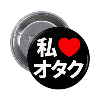 I Heart [Love] Otaku ~ Japanese Geek 2 Inch Round Button