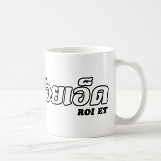 I Heart (Love) Roi Et, Isan, Thailand Coffee Mug