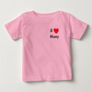 I  heart mom (Russian) - я <3 мамy Baby T-Shirt