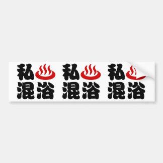 I Heart (Onsen) Mixed Bathing 混浴 Bumper Sticker