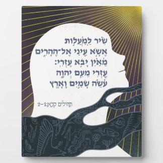 I lift up my eyes Hebrew Plaque