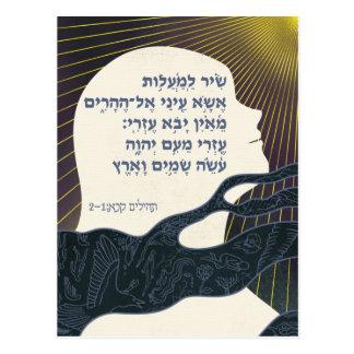 I Lift Up My Eyes (Hebrew) Postcard