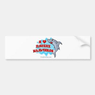 I love Bad Boys in Russian Bumper Sticker