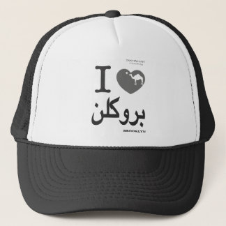I LOVE BK  ( in Arabic ) T-shirt Trucker Hat