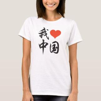 I Love China (Black Brush) v2 T-Shirt