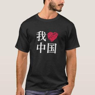 """I LOVE CHINA"" R1 T-Shirt"