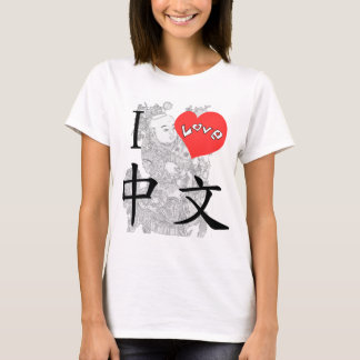 I LOVE CHINESE- Baby doll T-Shirt