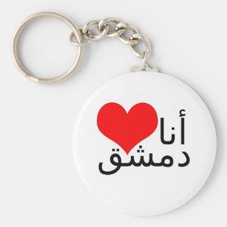 I love Damascus (Arabic writing) Keychain
