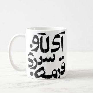 I Love Ghormeh Sabzi in Farsi writing Coffee Mug