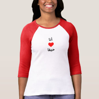 I love Haifa T-Shirt