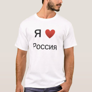 I Love (heart) Russia Shirt