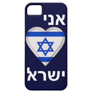 I Love Israel in Hebrew Case For The iPhone 5