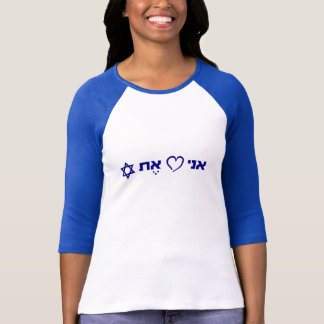 I love israel top