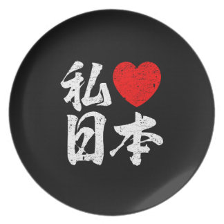 I Love Japan In Japanese Words (Kanji Writing) Party Plate