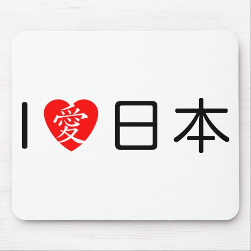 I love Japan Mouse Pad