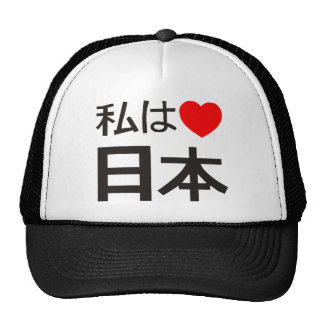 I love Japan Trucker Hat