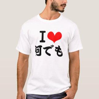 I Love ~ (Japanese) T-Shirt