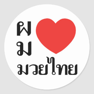 I Love Muay Thai (for men) Round Sticker