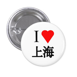 I Love Shanghai 1 Inch Round Button