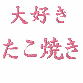 """I love TAKOYAKI means """"octopus dumpling"""" Japanese"""