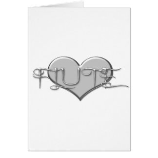 I Love The Flute Silver Heart Greeting Card