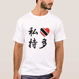 I LOVE  TRINIDAD AND TOBAGO T-Shirt
