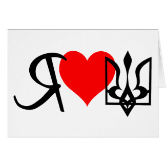 I Love Ukraine~Greeting Cards