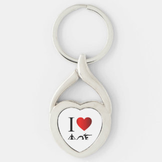 I love yoga and meditation Silver-Colored twisted heart keychain