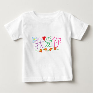 I Love You(Chinese) Baby T-Shirt