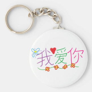 I Love You(Chinese) Keychain