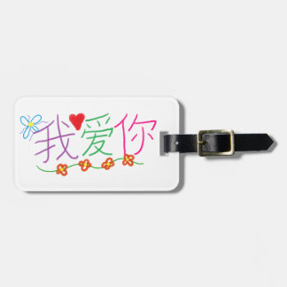 I Love You(Chinese) Luggage Tag