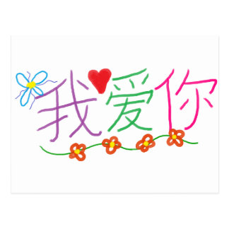 I Love You(Chinese) Postcard