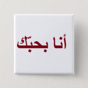 I Love You In Arabic