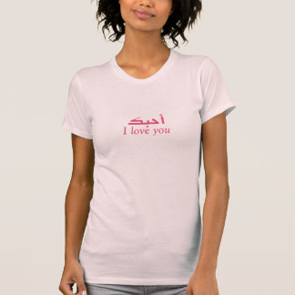 I LOVE YOU IN ARABIC WORD T-Shirt