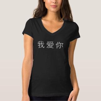 I love you in chinese  Wo ai ni shirt! T-Shirt
