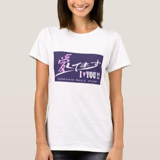 I love you!! T-Shirt
